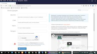 страница регистрации на socpublic