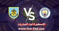 مشاهدة مباراة مانشستر سيتي وبيرنلي بث مباشر الاسطورة لبث المباريات بتاريخ 28-11-2020 في الدوري الانجليزي