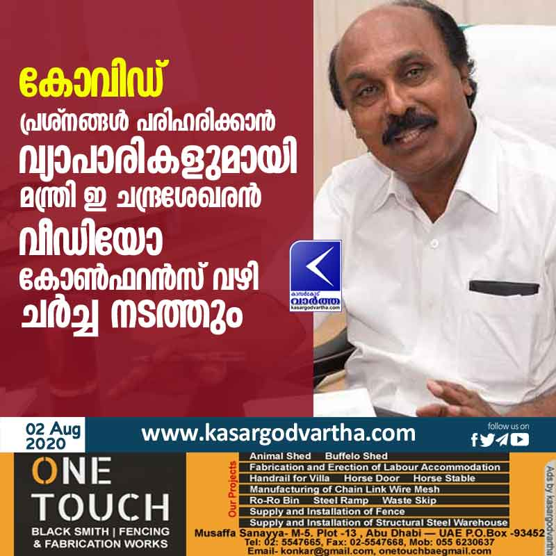 Kasaragod, News, Kerala, COVID-19, District, Conference, Video, Minister, E.Chandrashekharan,  Minister E Chandrasekharan will hold discussions with traders through video conferencing