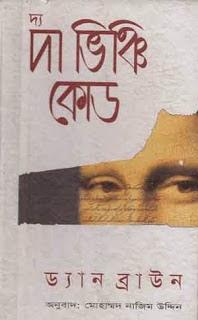 Da Vinci Code Bengali PDF