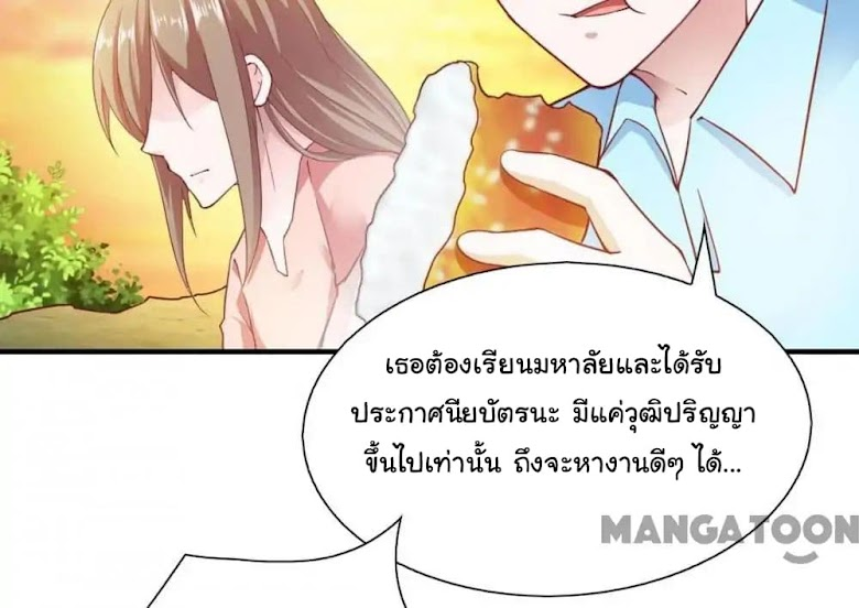 Almight Network - หน้า 25