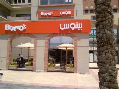 أسعار منيو ورقم وعنوان فروع كافية بينوس Beano's Cafe