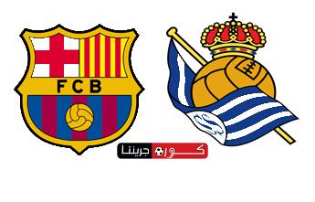 بث مباشر يلا شوت مشاهدة مباراة برشلونة وريال سوسييداد فى الدورى الاسبانى بث مباشر 7-3-2020