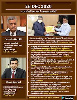 Daily Malayalam Current Affairs 26 Dec 2020