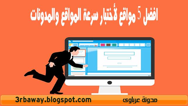 افضل 5 مواقع لأختبار سرعة المواقع والمدونات