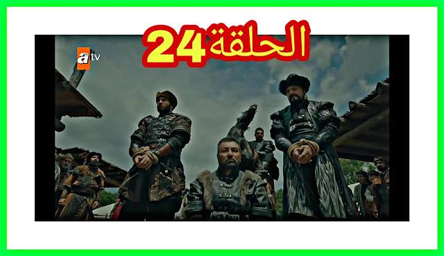 الإعلان الاول والثاني من الحلقة 24من المسلسل التركي المؤسس عثمان بن ارطغرل مؤسس الدولة العثمانية kurulus osman