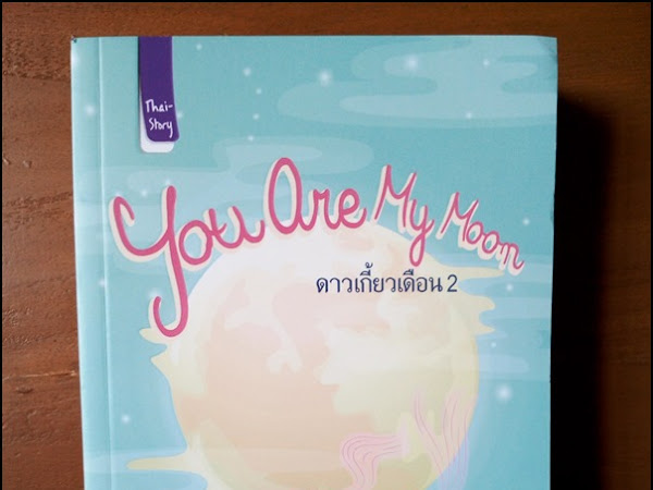 You Are My Moon (Blog Tour + Giveaway)