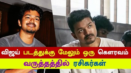 VIJAY Movie got another Appreciation : Fans in Sad Mode | MERSAL