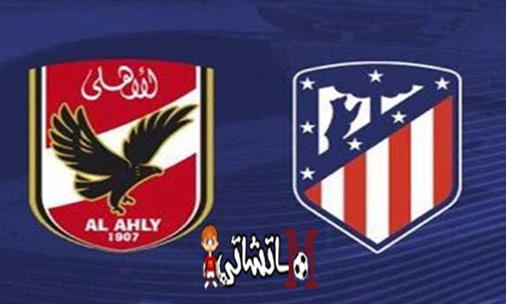 موعد مباراة الأهلي وأتليتكو مدريد القادمة بمشاركة نجوم الأندية العربية