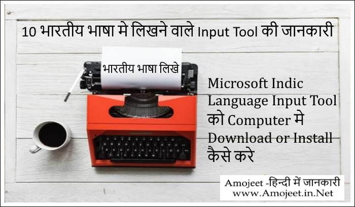 microsoft indic language input tool download