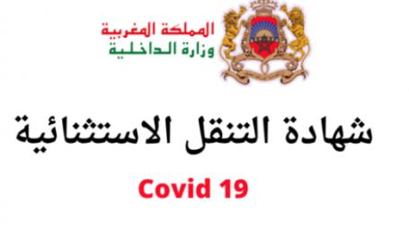 attestation-de-deplacement-derogatoire- maroc-alwadifa.com