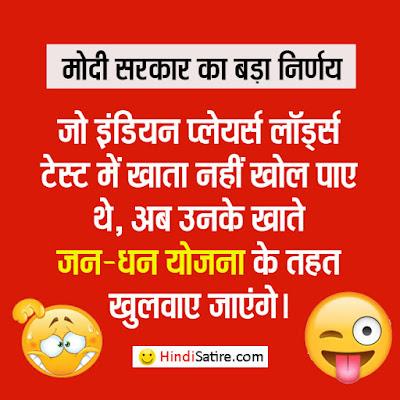 modi jokes political memes , मोदी पर मजेदार जोक्स