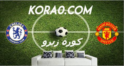 مشاهدة مباراة مانشستر يونايتد وتشيلسي بث مباشر اليوم 19-7-2020 كأس الاتحاد الإنجليزي