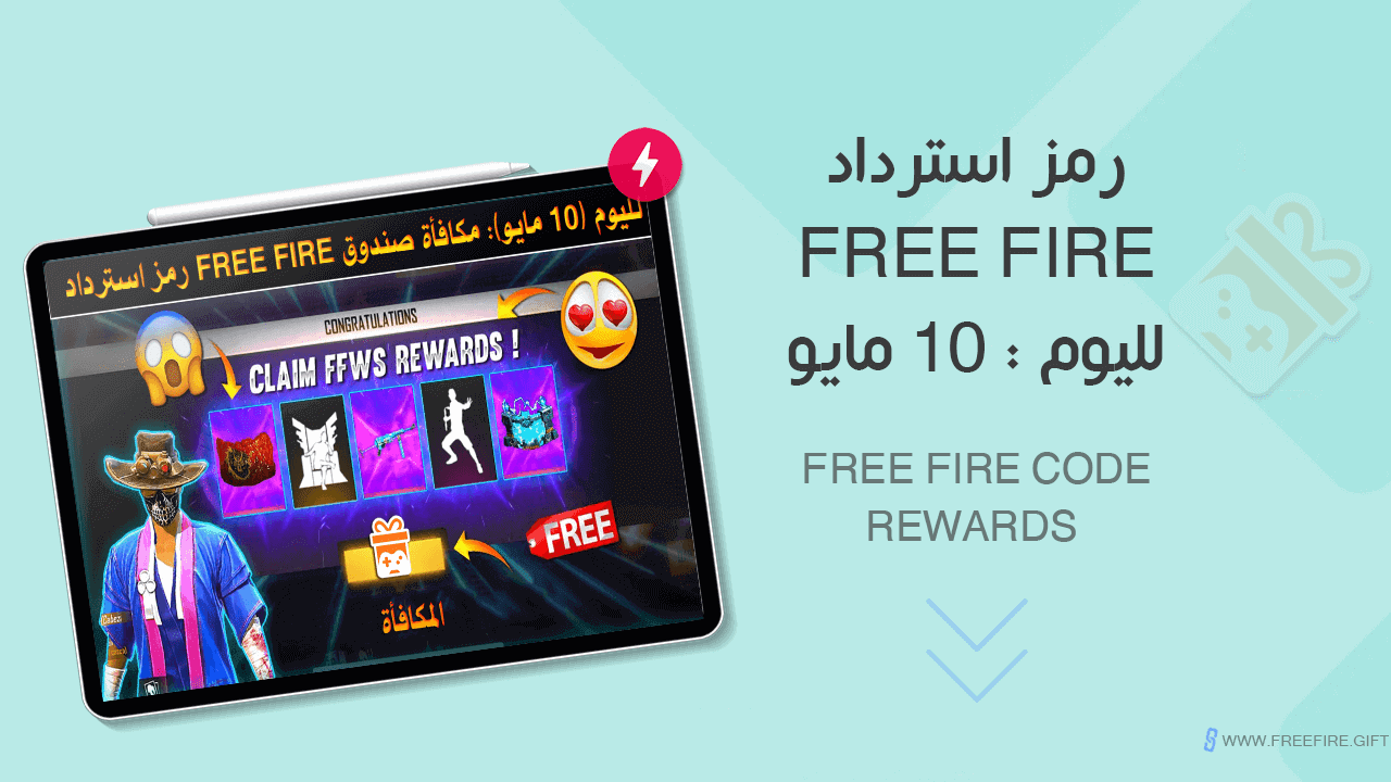 رمز استرداد Free Fire لليوم (10 مايو): مكافأة صندوق Chrono مجانًا