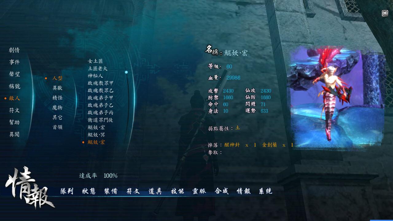 艾克氏電玩特攻: 仙劍奇俠傳六:全敵人一覽