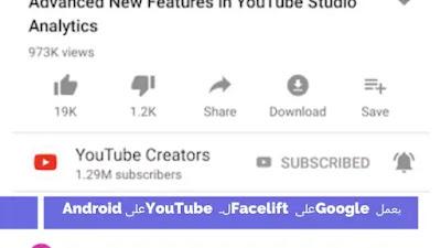 يعمل Google على Facelift لـ YouTube على Android