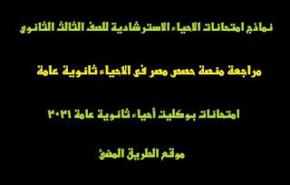 نماذج امتحانات الاحياء الاسترشادية للصف الثالث الثانوى منصة حصص مصر، امتحانات بوكليت أحياء ثانوية عامة 2021