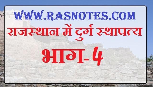 Forts of Rajasthan, rajasthan gk, rajasthan history in hindi, ras pre 2018, राजस्थान की स्थापत्य कला, राजस्थान के जल दुर्ग
