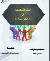 تحميل كتاب ١٢١ استراتيجية في التعلم النشط