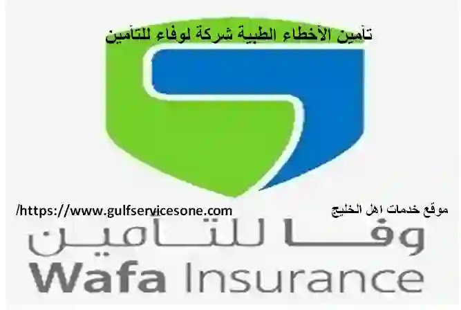 تأمين الأخطاء الطبية شركة لوفاء للتأمين