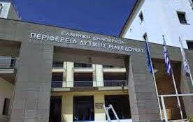 30η συνεδρίαση της Οικονομικής Επιτροπής Περιφέρειας Δυτικής Μακεδονία-Ποια τα θέματα για Καστοριά