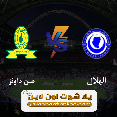 مباراة الهلال السوداني وماميلودي صن داونز اليوم