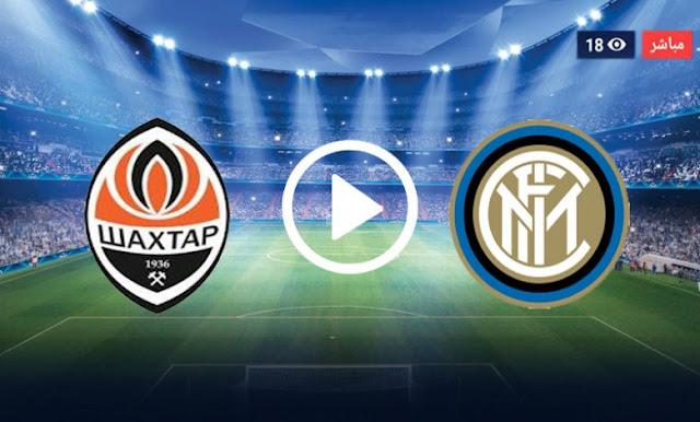 موعد مباراة انتر ميلان وشاختار دونيتسك بث مباشر بتاريخ 17-08-2020 الدوري الأوروبي