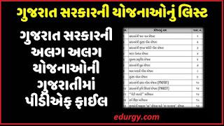 Gujarat Government Yojana List