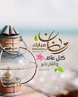 فريق عمل مدونة عُمان التعلمية تهنئكم بحلول شهر رمضان
