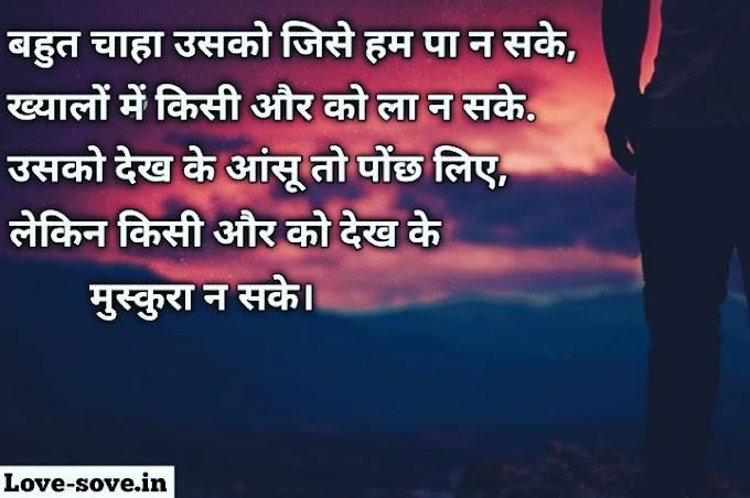 Sad Shayari In Hindi | Latest Sad Shayari 2020 | सैड शायरी हिंदी में।