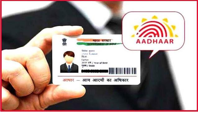 UIDAI INDIA AADHAR CARD SERVICES