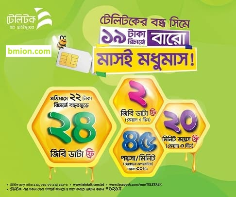 Teletalk-Bondho-SIM-Offer-2019-2GB-Data-Free-24GB-Data-Free-for-12-Months