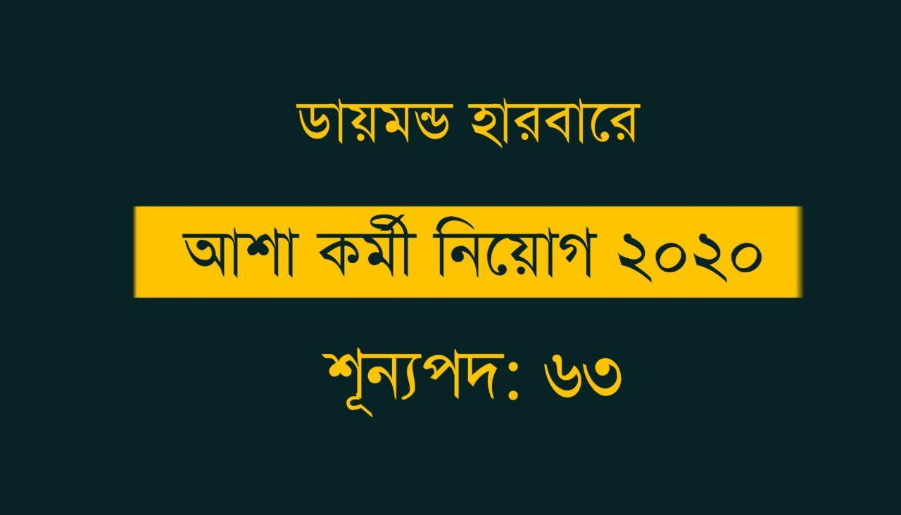 ASHA Karmi Recruitment 2020