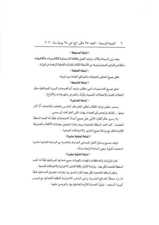 رسمياً.. المحافظات والمصالح الحكومية تعلن موقفها من الاجازات الاستثنائية وتنظيم العمل 4