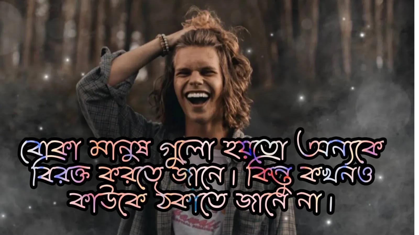 Bengali sad love quotes