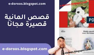 قصص المانية للاطفال - Waldo speelt voor kerstman - edoroos