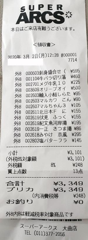 スーパーアークス 大曲店 2020/3/2 のレシート