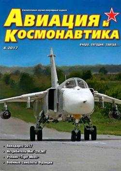 Читать онлайн журнал<br>Авиация и космонавтика (№8 август 2017)<br>или скачать журнал бесплатно