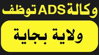 ADS recrute