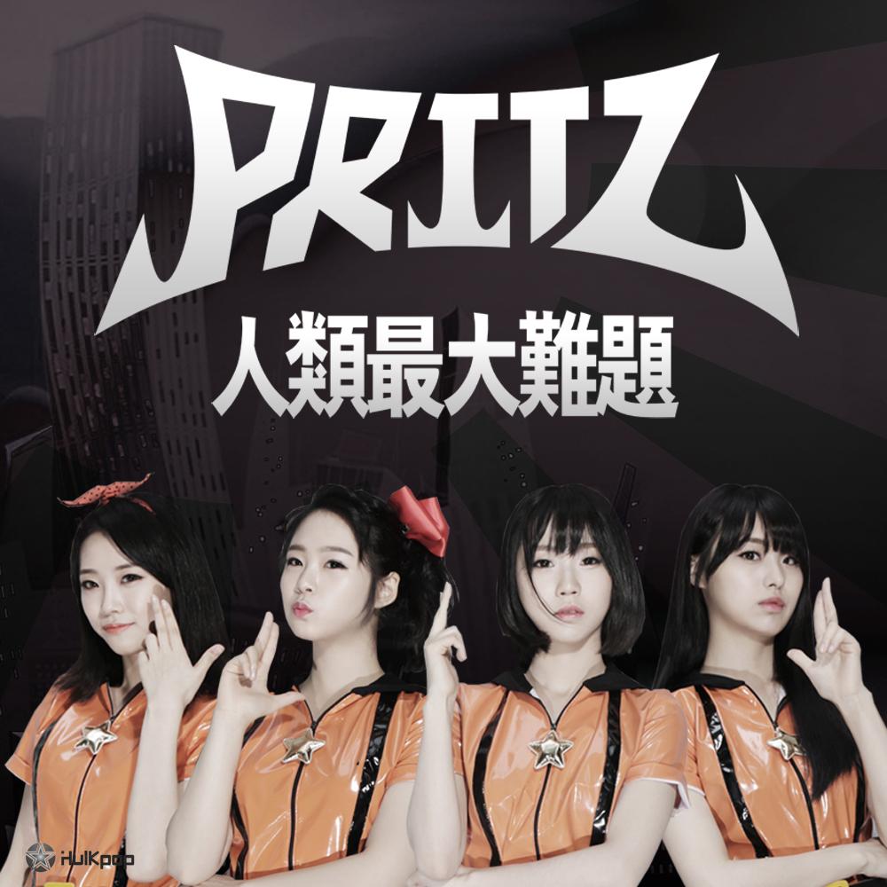 [Single] Pritz – 人類最大難題 (인류최대난제)
