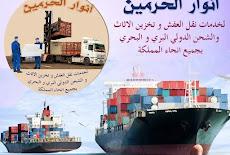 نقل عفش من جدة الى المغرب 0560533140 شحن من السعودية للمغرب فك تغليف ضمان من الباب للباب