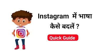 instagram me language kaise change kare
