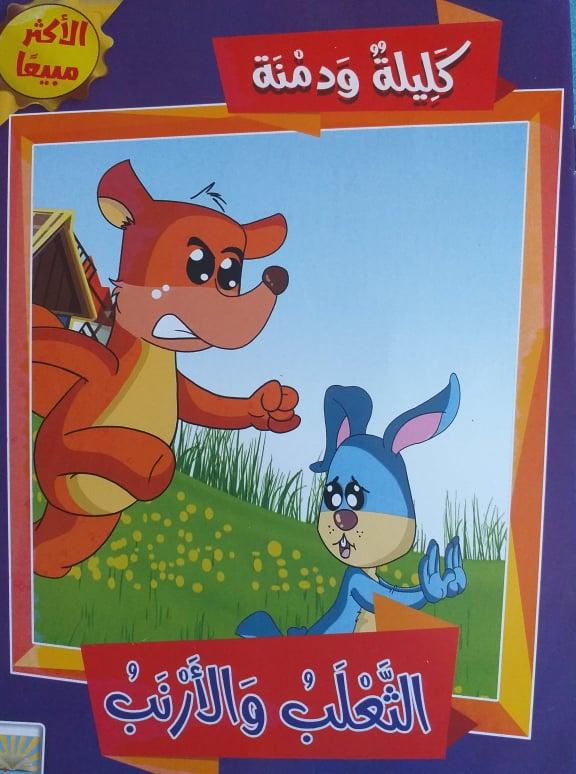 قصة الثعلب والارنب The story of the fox and the bunny