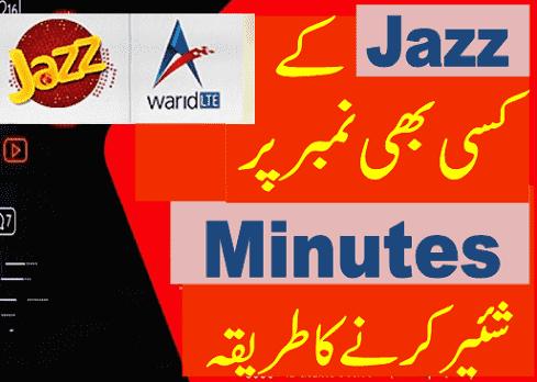 jazz minutes share code 2020
