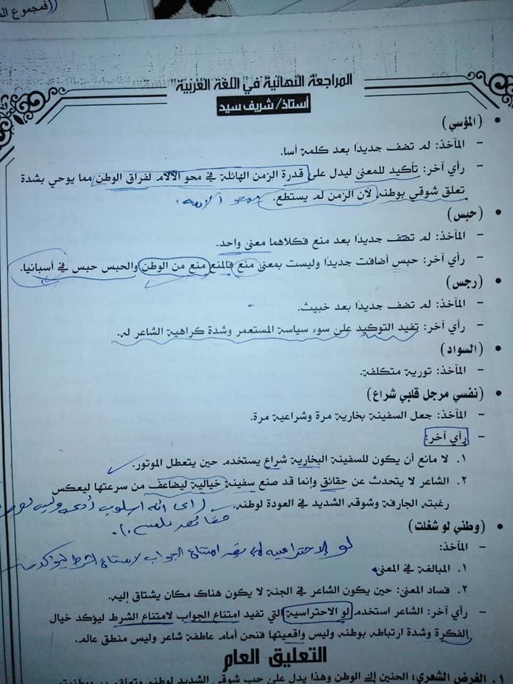 تجميع لمراجعات و امتحانات اللغة العربية للصف الثالث الثانوى  للتدريب و الطباعة 2021 3