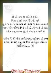 Tere Hi Naam Ki , Gate He Stuti