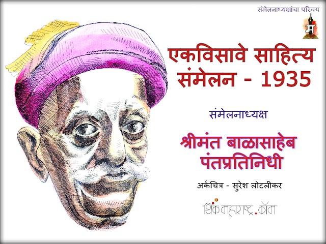 एकविसावे साहित्य संमेलन (Twenty First Marathi Literary Meet- 1935)