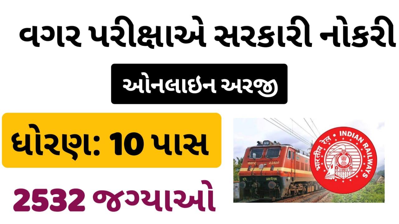 Central Railway Apprentice Recruitment For 2532 Vacancies @rrccr.com