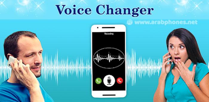 تحميل برنامج تغيير نبرة الصوت للأندرويد