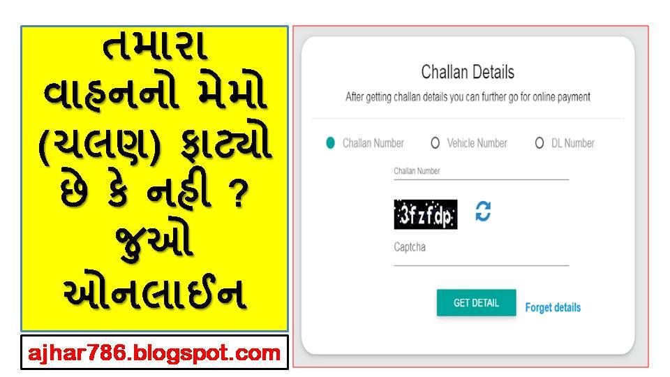 E - Challan Check Online : Your Vehicle's Challan [Memo] Status  Pay Challan Online / Echallan.Parivahan.Gov.In